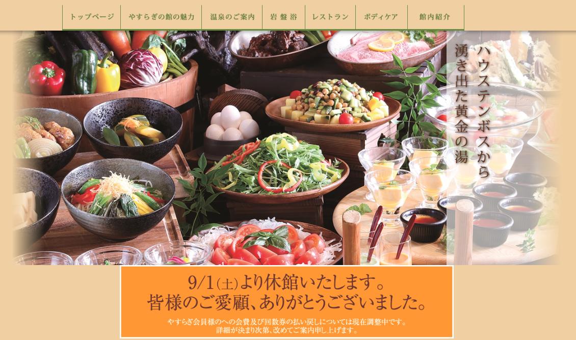 https://www.huistenbosch.co.jp/yasuraginoyakata/ にリンクしていました